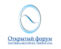Открытый Форум