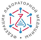 Федерация лабораторной медицины