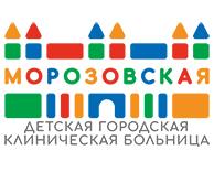 Морозовская ДГКБ