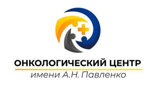 Центр им. А.Н. Павленко