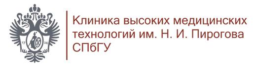 Клиника высоких медицинских технологий им. Н.И. Пирогова