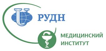 Медицинский институт РУДН