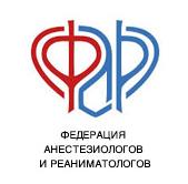 Федерация анестезиологов и реаниматологов